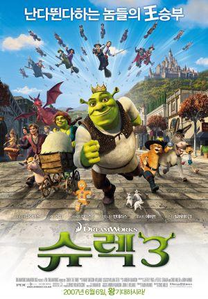 Shrek the Third 900x1289