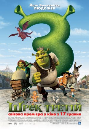 Shrek the Third 1045x1500