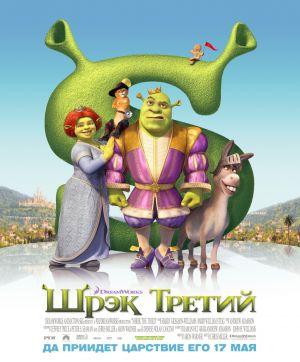 Shrek the Third 1361x1644