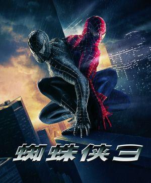 Spider-Man 3 659x800