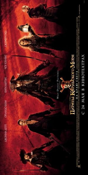 Pirates of the Caribbean: At World's End 591x1168