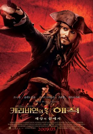 Pirates of the Caribbean: At World's End 900x1290