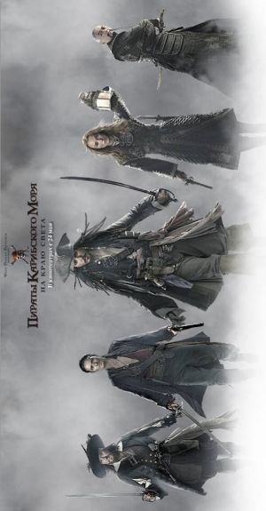 Pirates of the Caribbean: At World's End 522x1000