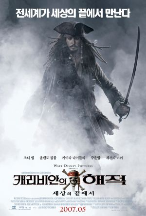 Pirates of the Caribbean: At World's End 1013x1500