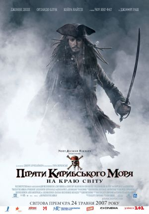 Pirates of the Caribbean: At World's End 1045x1500