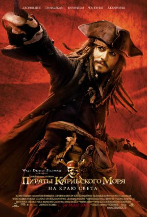 Pirates of the Caribbean: At World's End 700x1029
