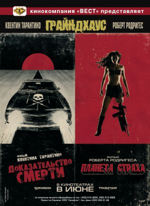 Grindhouse 774x1064