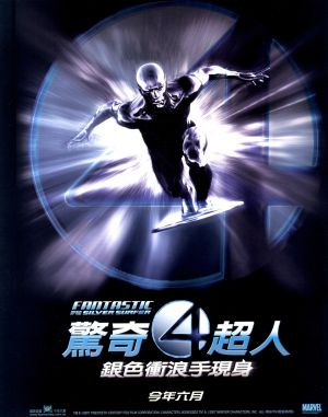 4: Rise of the Silver Surfer 1685x2141