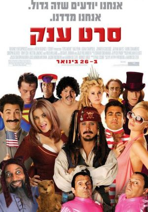 Epic Movie 509x731
