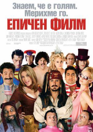 Epic Movie 368x523