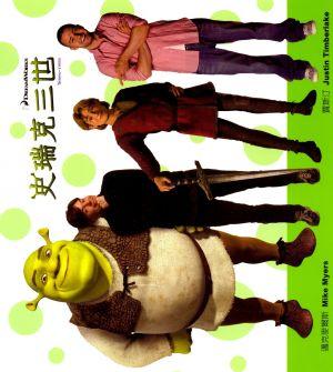 Shrek the Third 1557x1737