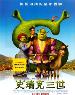 Shrek the Third 1677x2117