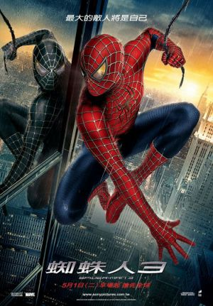 Spider-Man 3 525x755