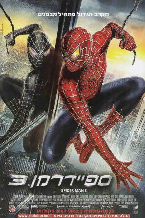 Spider-Man 3 648x972