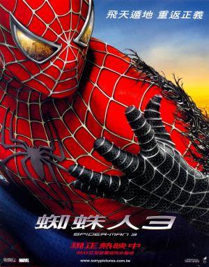Spider-Man 3 1585x2025