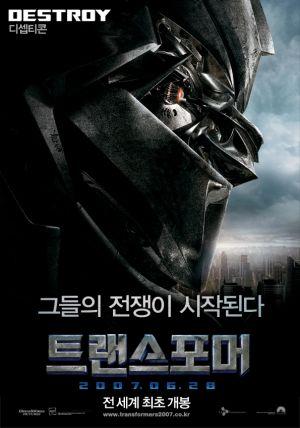 Transformers 595x848