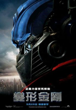 Transformers 395x572