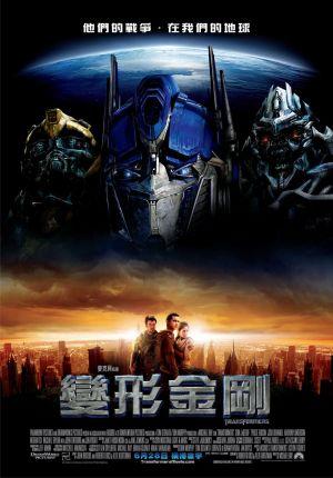 Transformers 1046x1500