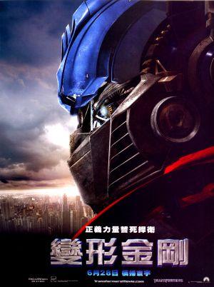 Transformers 1605x2153