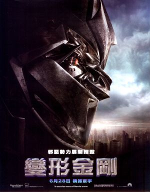 Transformers 1685x2157