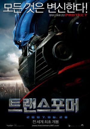 Transformers 900x1283