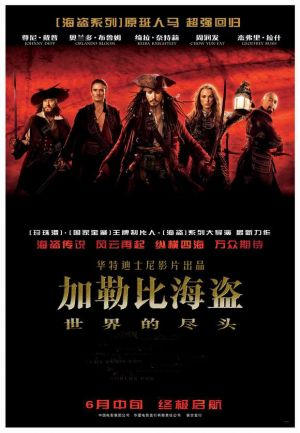 Pirates of the Caribbean: At World's End 580x838