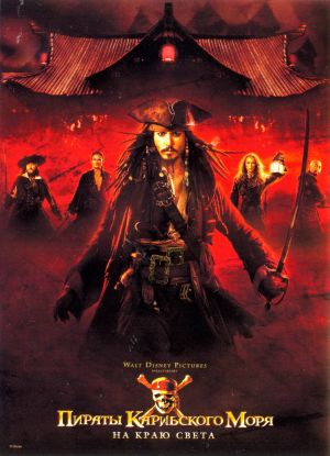 Pirates of the Caribbean: At World's End 1000x1382