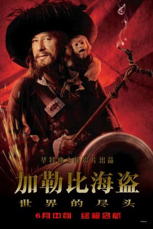 Pirates of the Caribbean: At World's End 580x869