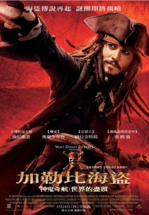 Pirates of the Caribbean: At World's End 395x572