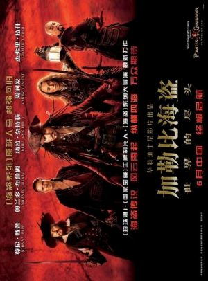 Pirates of the Caribbean: At World's End 429x580