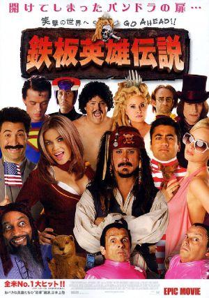 Epic Movie 785x1117