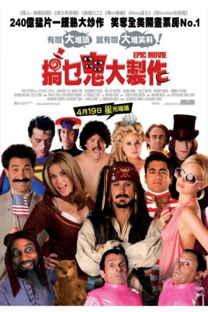 Epic Movie 480x720