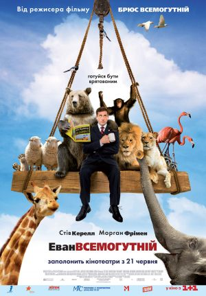 Evan Almighty 1500x2154