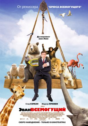 Evan Almighty 2013x2862
