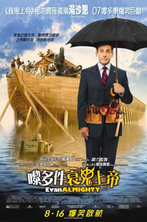 Evan Almighty 1270x1918