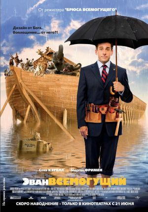Evan Almighty 843x1204