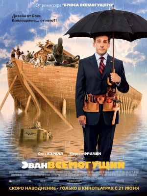 Evan Almighty 1800x2400