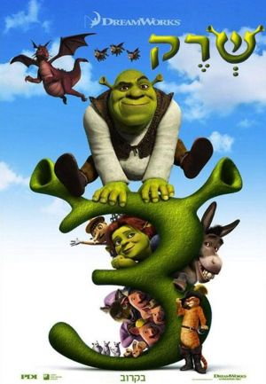 Shrek the Third 676x975