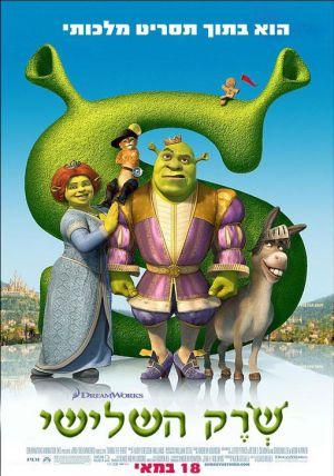 Shrek the Third 510x728