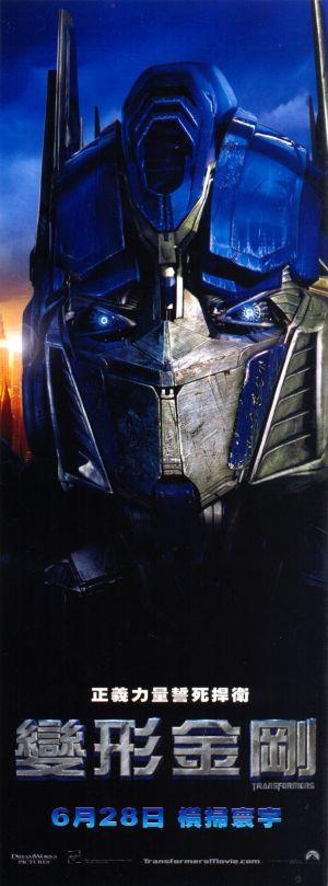 Transformers 813x2193
