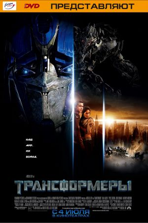 Transformers 2900x4349