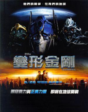 Transformers 1697x2153