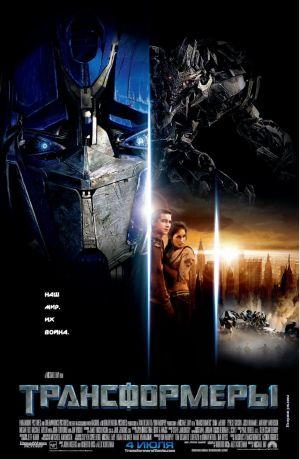 Transformers 730x1118