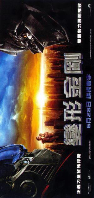 Transformers 659x1387