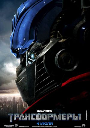 Transformers 596x842