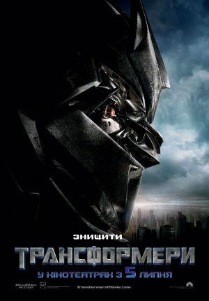 Transformers 2013x2890