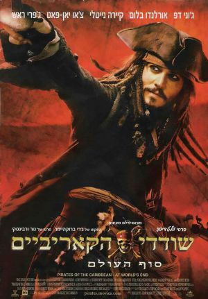 Pirates of the Caribbean: At World's End 657x943