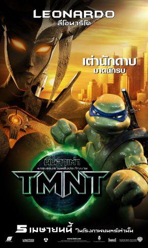 Teenage Mutant Ninja Turtles 1012x1687