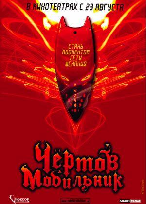 Hellphone - Ein teuflisches Handy 890x1245