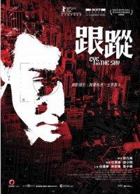 Gun chung poster